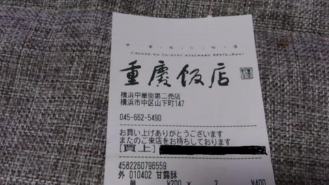 重慶飯店横浜中華街第二売店