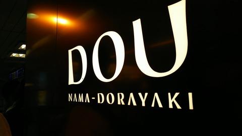 DOU 池袋駅 1
