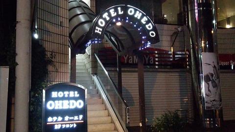 ホテルオーエド