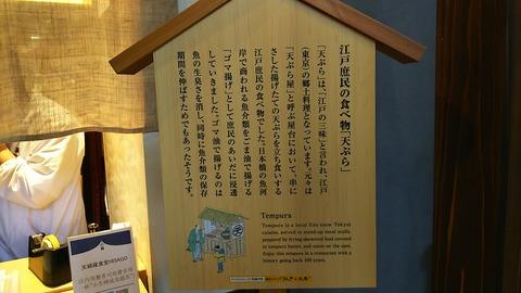 天ぷら食堂 ひさご 江戸NOREN1階 3