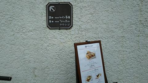 山のホテルラウンジ 元箱根 3