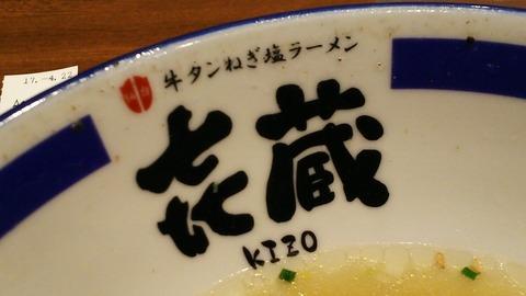 㐂蔵 東京ラーメンストリート 八重洲地下街 7
