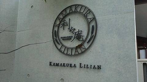 KAMAKURA利々庵