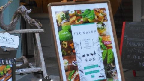 TeoKafon(テオ・カフォン) 京都新京極六角 2