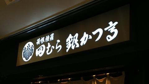 田むら 銀かつ亭 小田原地下街 2