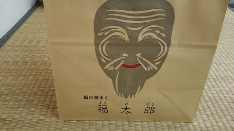 福太郎本舗