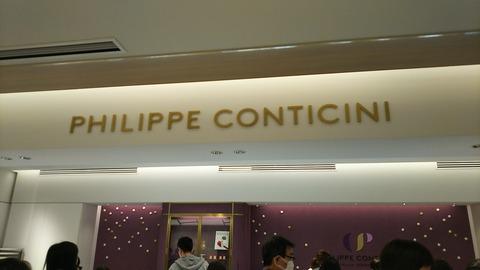 フィリップ・コンティチーニ 銀座シックスB2 1