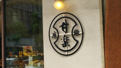 銀座 甘楽 コリドー通り 2