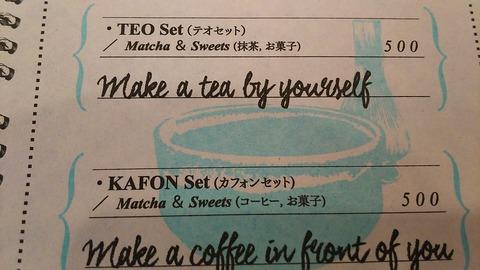 TeoKafon(テオ・カフォン) 京都新京極六角 7