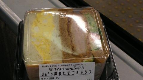 Wa's sandwich 新宿ニュウマン2F 2