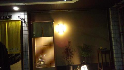 日本料理 観山 京都高辻通 2
