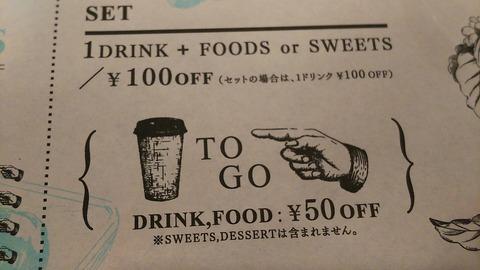 TeoKafon(テオ・カフォン) 京都新京極六角 9