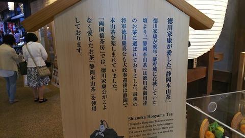 両国橋茶房 江戸NOREN1階 2