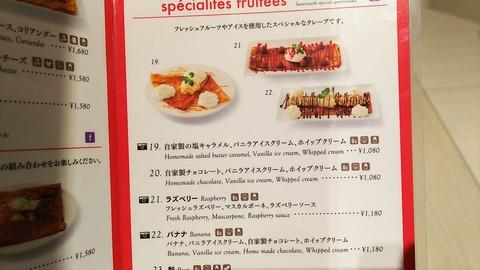 Framboise 銀座シックス店 7