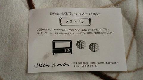 Melon de Melon 三島広小路店 7