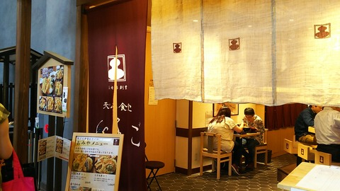 天ぷら食堂 ひさご 江戸NOREN1階 4