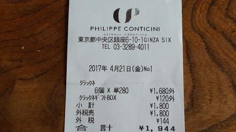 フィリップ・コンティチーニ 銀座シックスB2 5