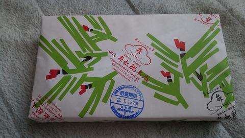 弁松総本店三越銀座店