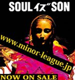 blog soul is son