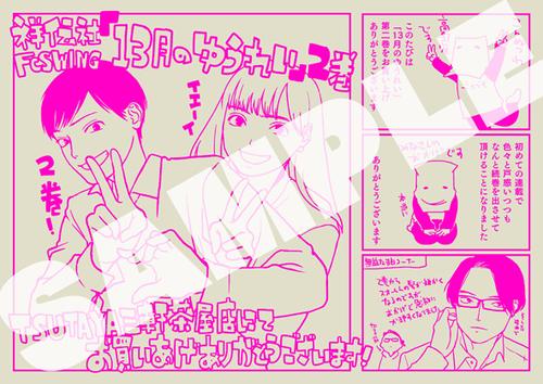 13thpaper01b_tty