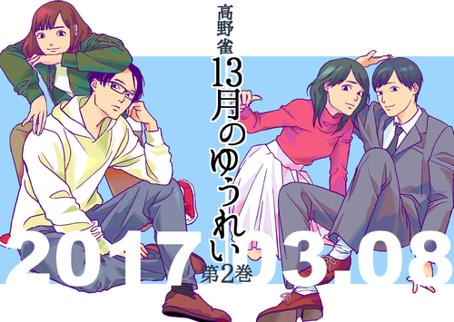 13th02cover2