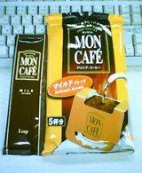 モンカフェ ドリップ・コーヒー