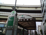 木場駅前バス停
