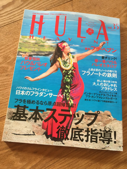 HULA HEAVEN 2015winter