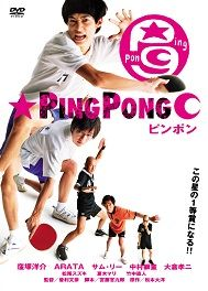 pingpong9
