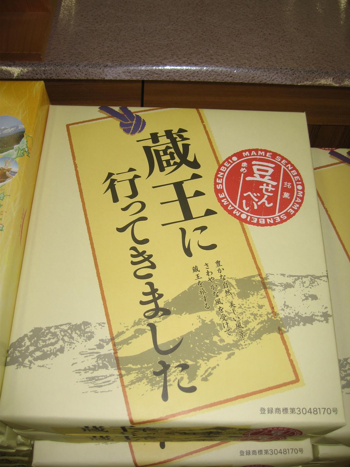 遠刈田温泉でシナモロール チャーリーのブログ