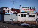 最東端の店