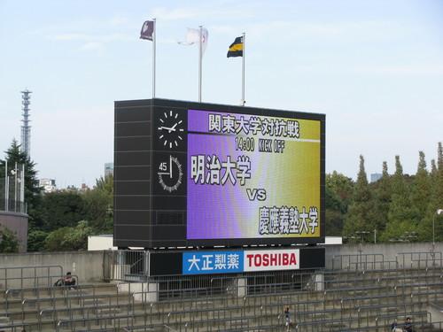 慶明戦2009