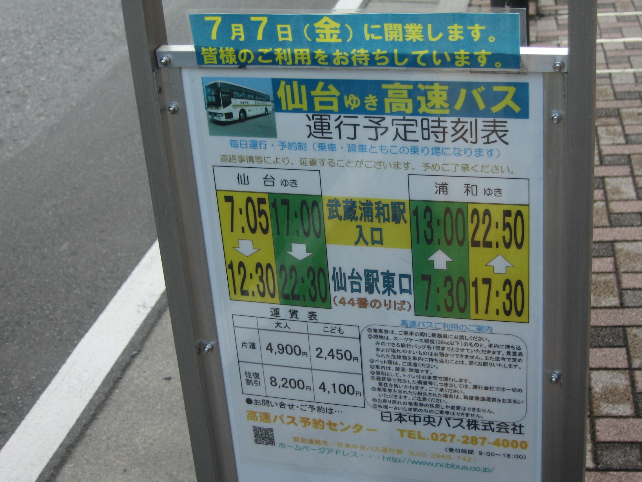 高速バス時間表
