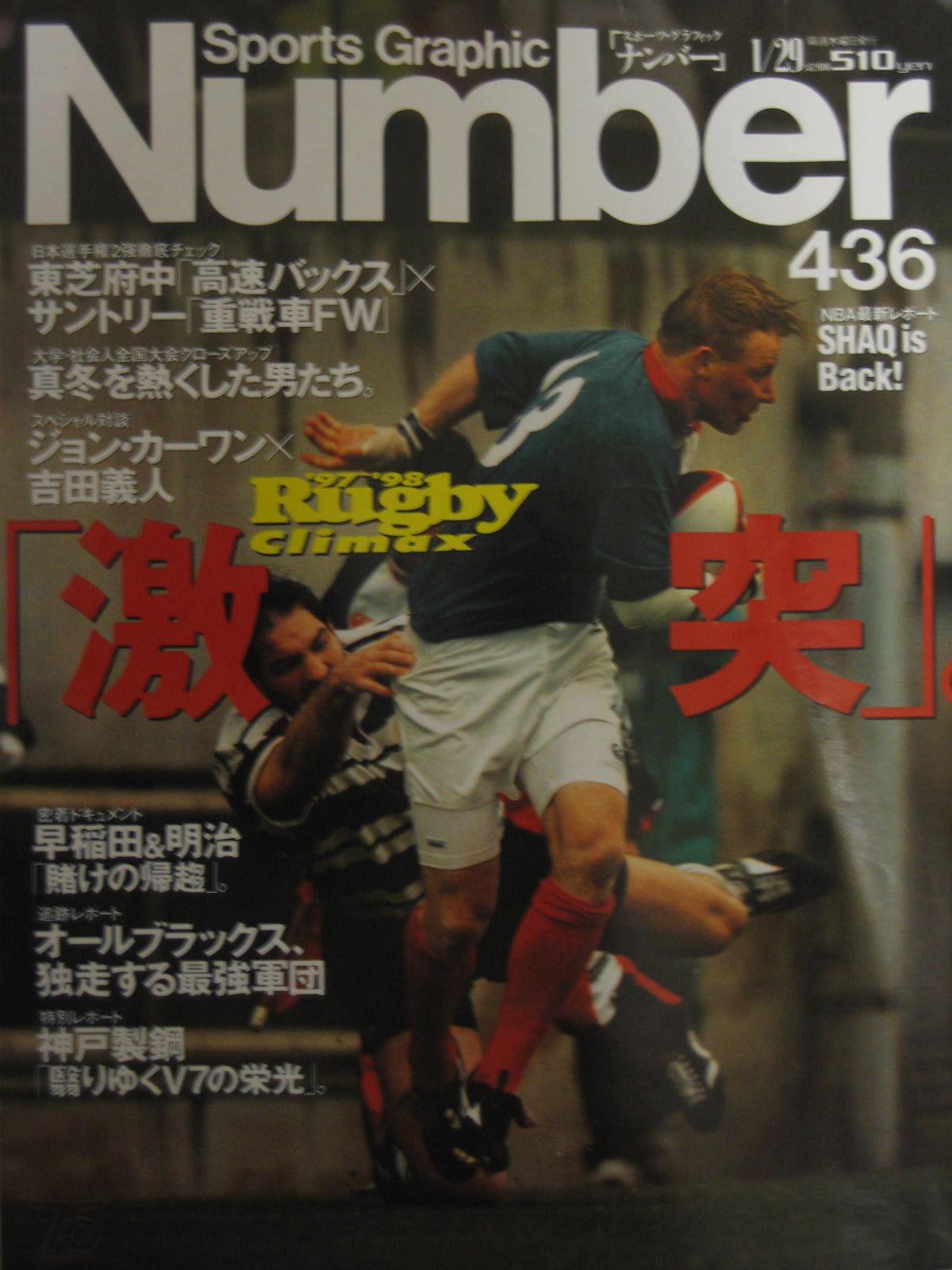 Number 436表紙
