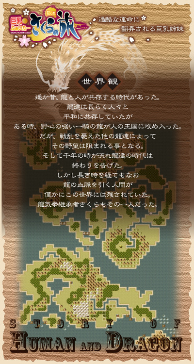 sakuranotabi_info03