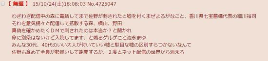 2015-10-24_203831