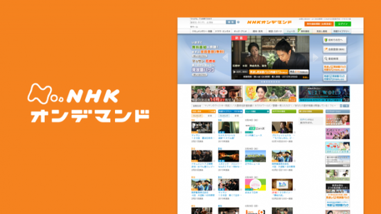 nhk-on-demand-656x369-e1441448483151