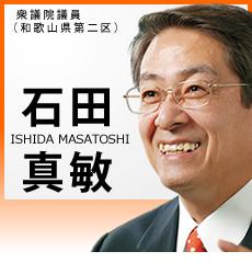 side_ishida