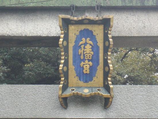 iwashimizuhatiman