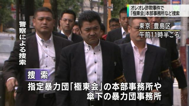 【東京】「俺たちはチャイニーズドラゴンなんだぞ」と100万円脅し取る 恐喝容疑で中国籍の男ら2人を逮捕->画像>24枚