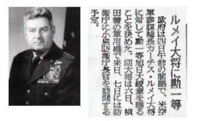 カーチス・イー・ルメイに勲章