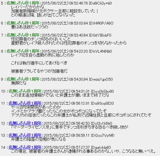 2015-08-24_012008