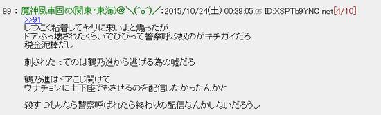 2015-10-24_213258