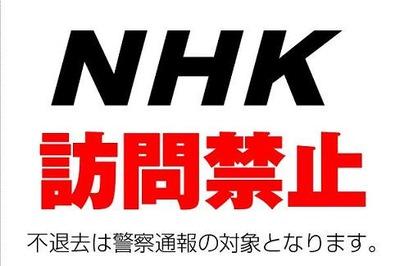 NO NHK