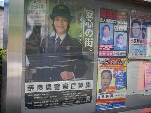 奈良県警2
