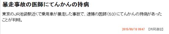 2015-08-18_154745