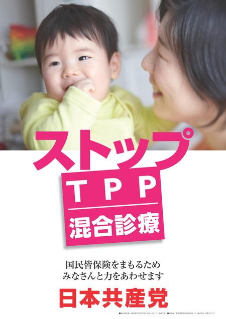 1031p-tpp-iryou_01
