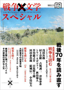 sensoutobungaku_01_150815