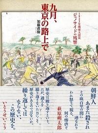 gyakusatsu_140831