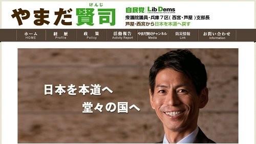 yamadakenji_160215